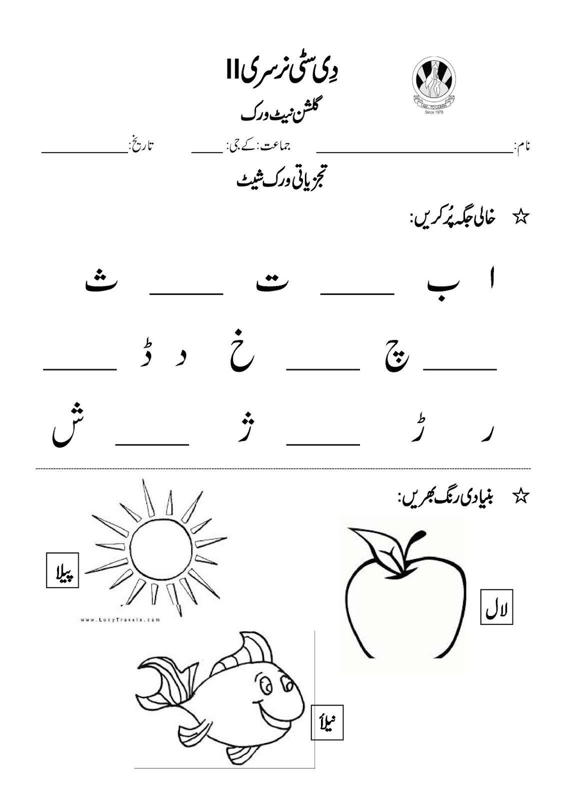 3 Alphabet Worksheets Urdu In