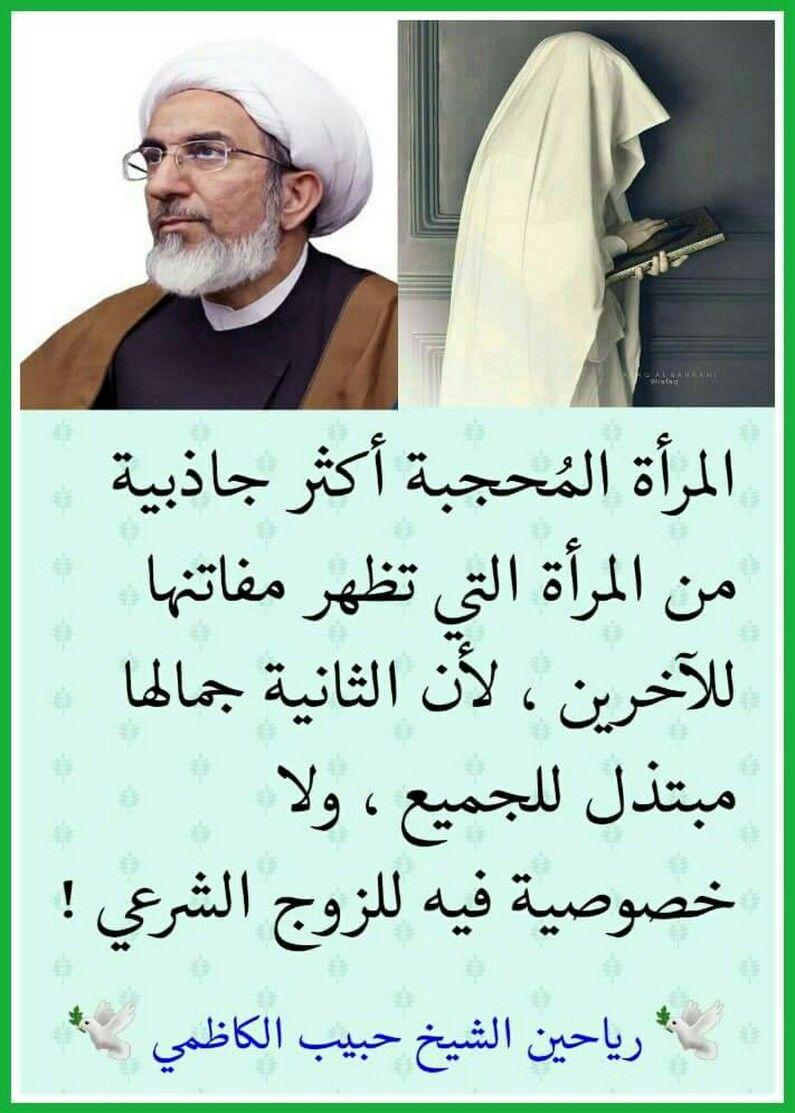 Pin By أفنان الحسني On توجيهات الشيخ حبيب الكاظمي House