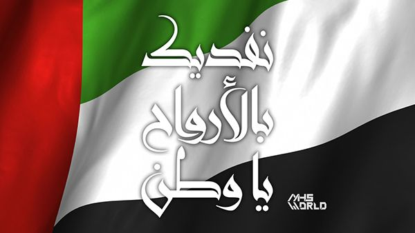 Happy National Day 44th For Uae United Arab Emirates يوم وطني سعيد لدولة الامارات العربية المتحدة دولة و