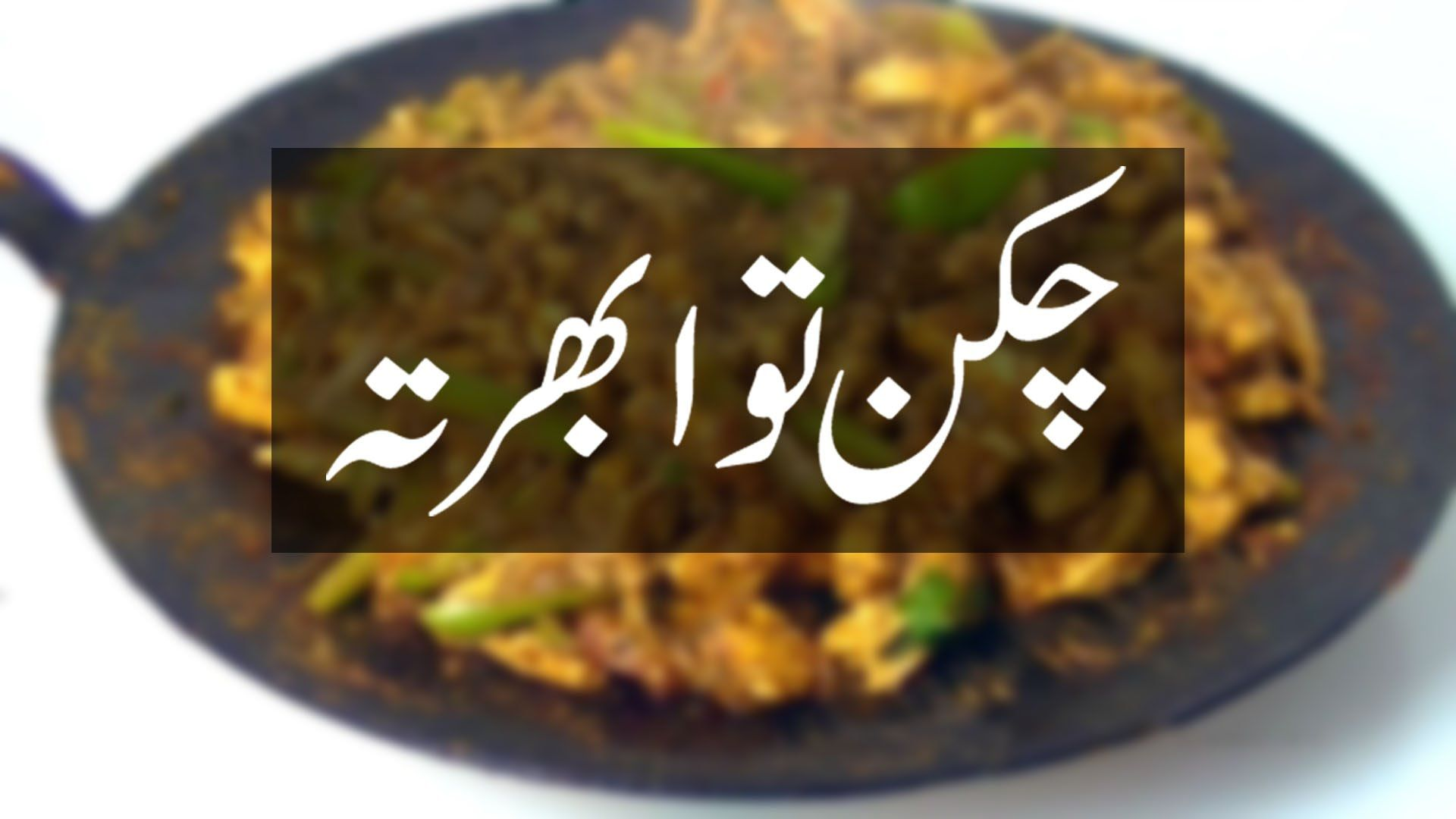 Authentic pakistani recipes chicken tawa recipe in urdu food forumfinder Choice Image