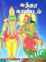 Mahabharatham Tamil Ebook