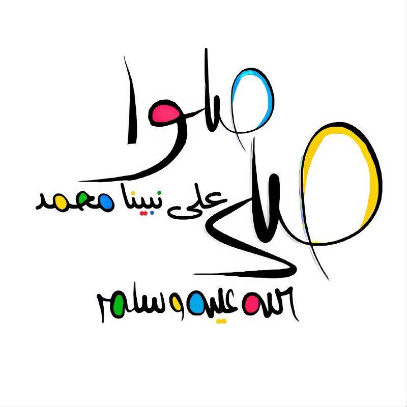 صلوا على نبينا محمد Islamic Love Quotes Beautiful Islamic Quotes Islamic Quotes Quran