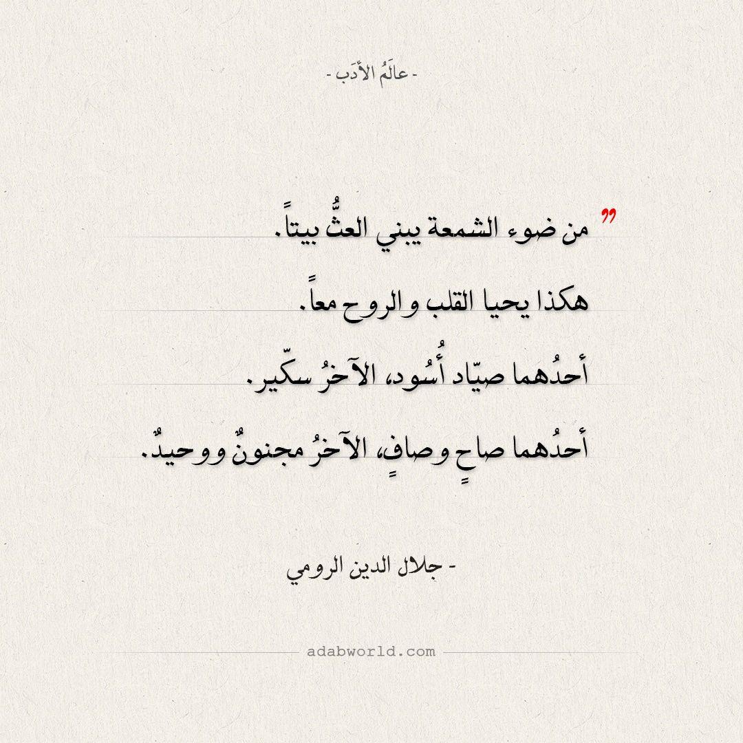 اقتباسات جلال الدين الرومي هكذا يحيا القلب والروح معا عالم الأدب Tattoo Quotes Quotes Calligraphy
