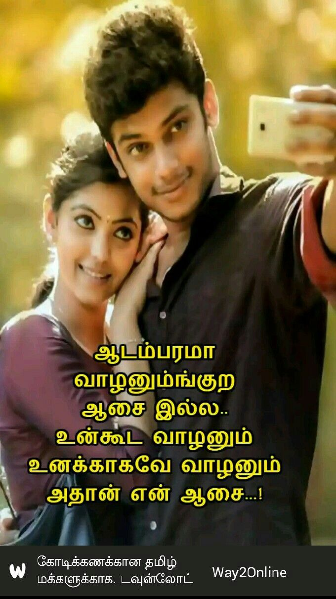 Pin By Durai Raj Uc On Durai Collection Picture Quotes Love