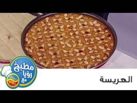 مطبخ رؤيا مع نبيل الهريسة Youtube Dessert Recipes Food Desserts