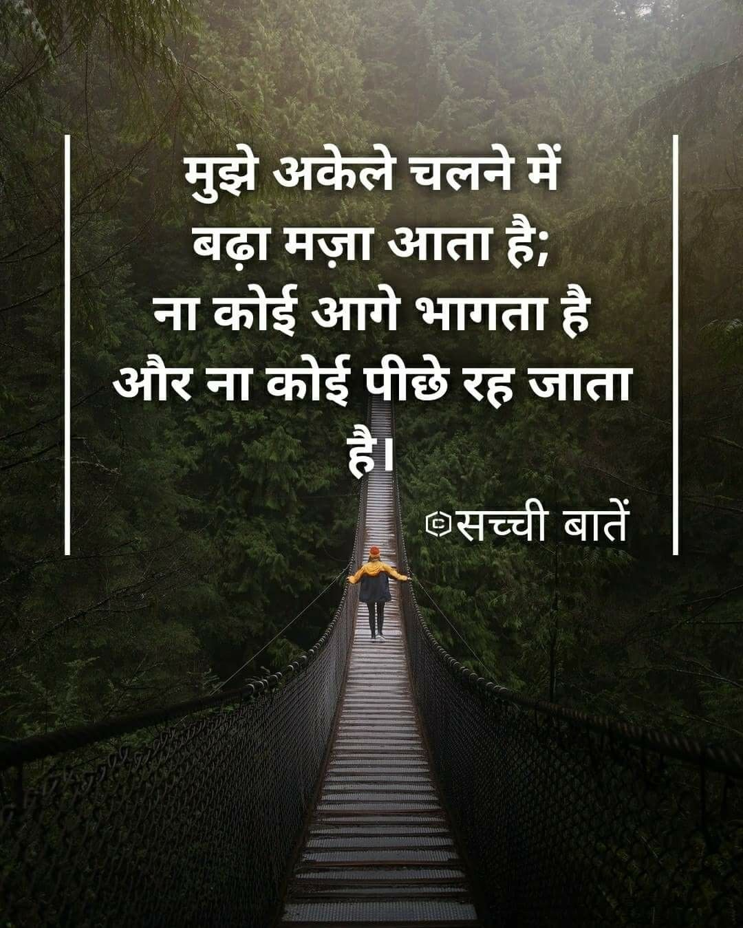 Positive Attitude Quotes Marathi: Pin By Pragnesh Patel On Heart Touching Shayari