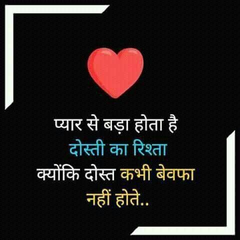 Pin By Wanderer On Shayari Real Friendship Quotes Eternal Love Quotes Friendship Quotes
