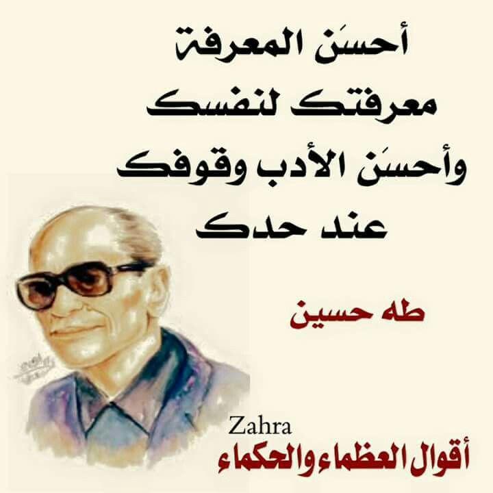 اقوال وحكم خواطر من روائع الفكر كلمات من ذهب اقوال العظماء والحكماء Inspirational Quotes About Success Arabic Love Quotes Inspirational Quotes