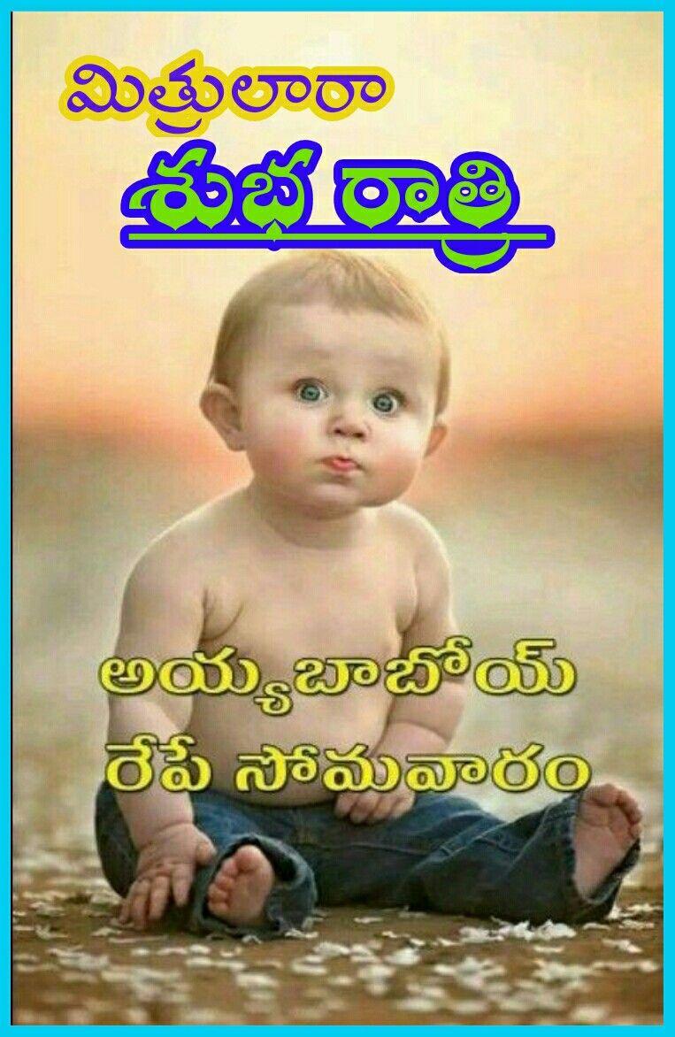 Good Night Saved By Sriram Good Night Image Good Morning Quotes Funny Jokes