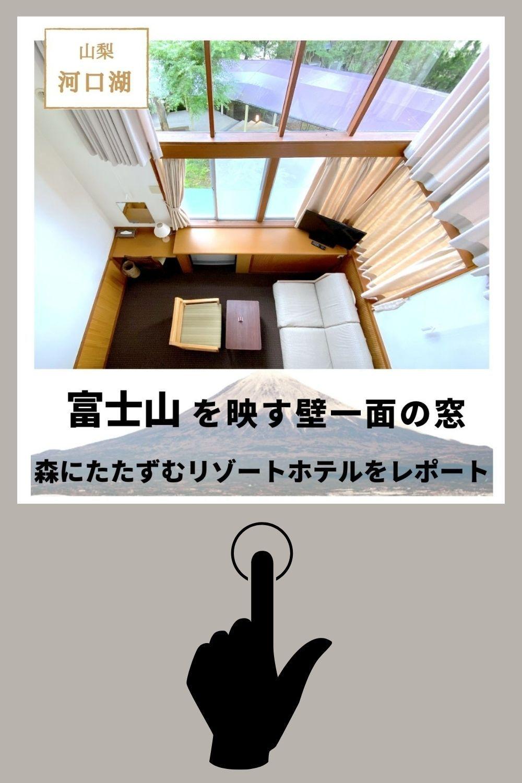 河口湖のほとりにたたずむリゾートホテルをレポート Home Decor Home Decor