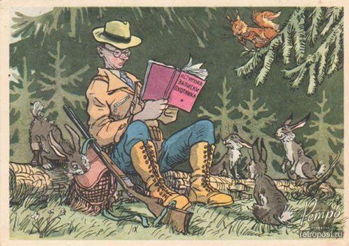 Открытка Прикольные открытки, Поздравление охотнику, Семенов И., 1960 г.
