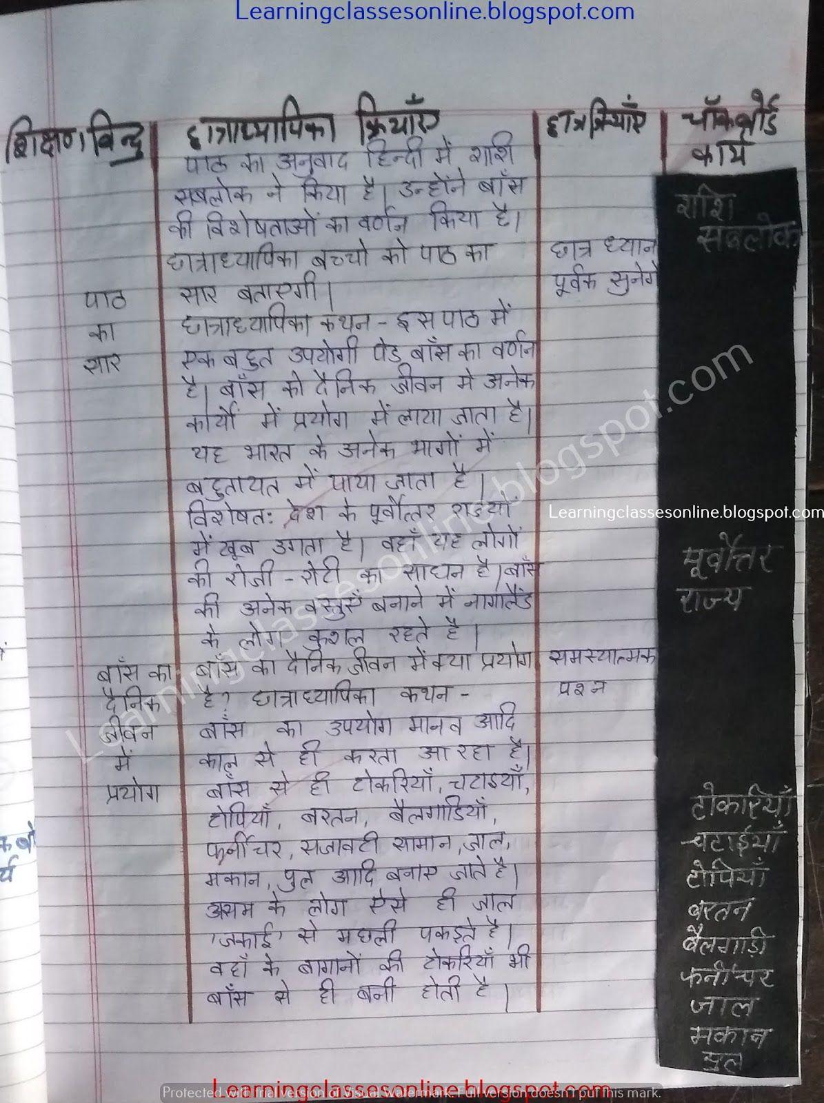Lesson Plan In Hindi Class 6 Saans Saans Me Baas Vasant Bhag 1 Lesson Plan In Hindi Teaching Lessons Plans Lesson [ 1600 x 1195 Pixel ]