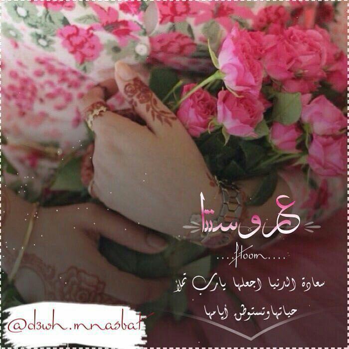 Pin By Doaa On تهاني وتبريكات Arab Wedding Wedding Aesthetic Makeup
