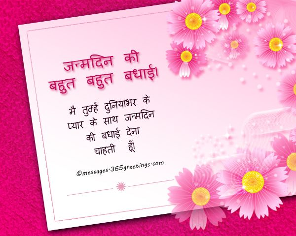 Hindi Birthday Wishes Rkg Birthday Wishes Quotes Birthday