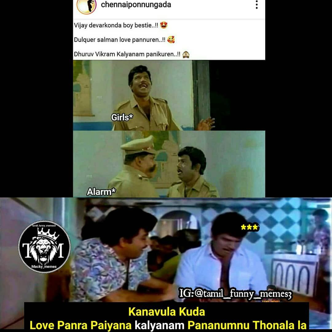 Now Tamil Funny Memes For Instagram, Facebook,WhatsApp