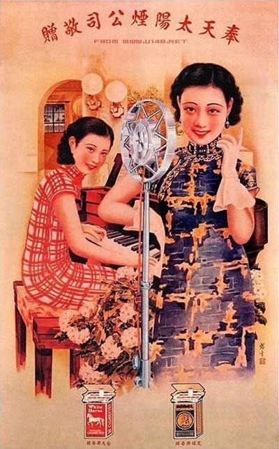 A vintage cigarette poster (China), collection of Vincent Lexington Harper.
