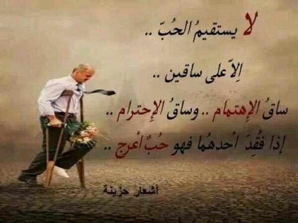 اهتمام احترام Beautiful Arabic Words Inspirational Quotes Arabic Quotes
