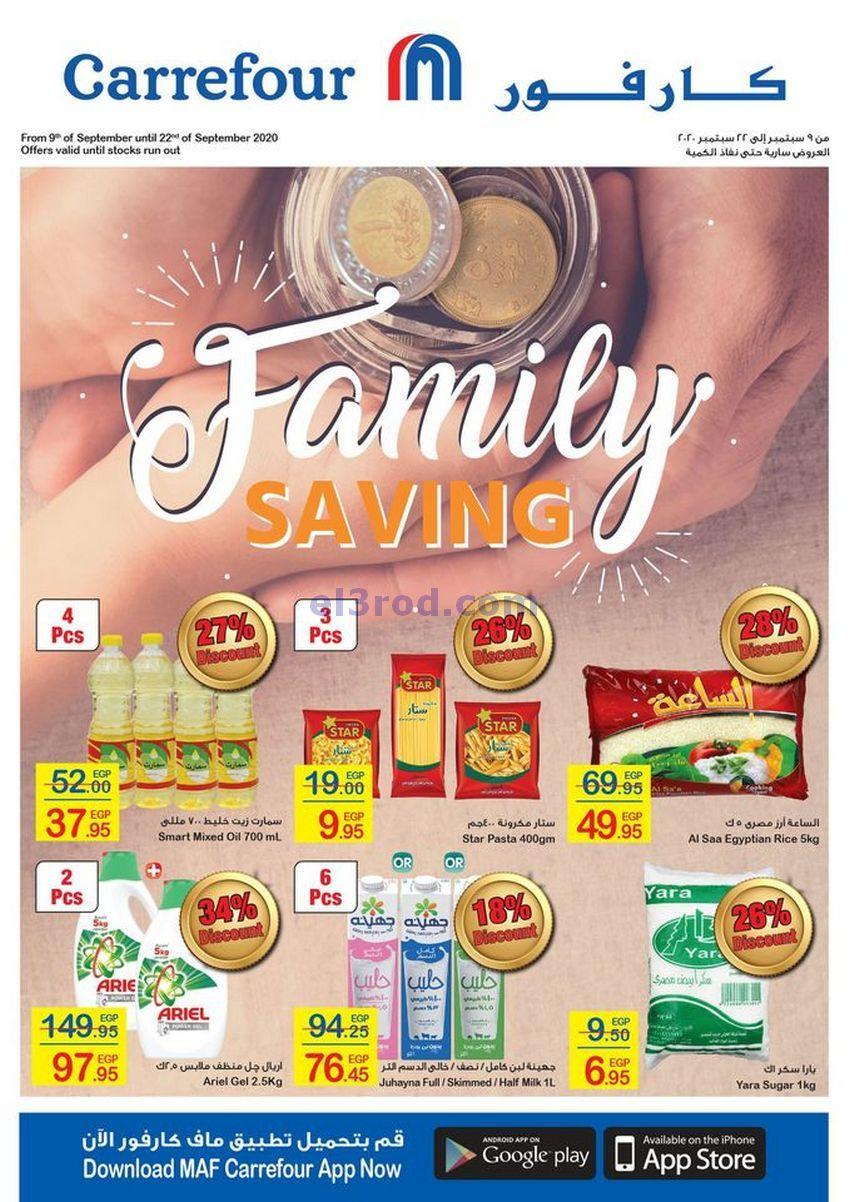عروض كارفور مصر من9 9 2020 حتى 22 9 2020 خصومات September Offer Carrefour