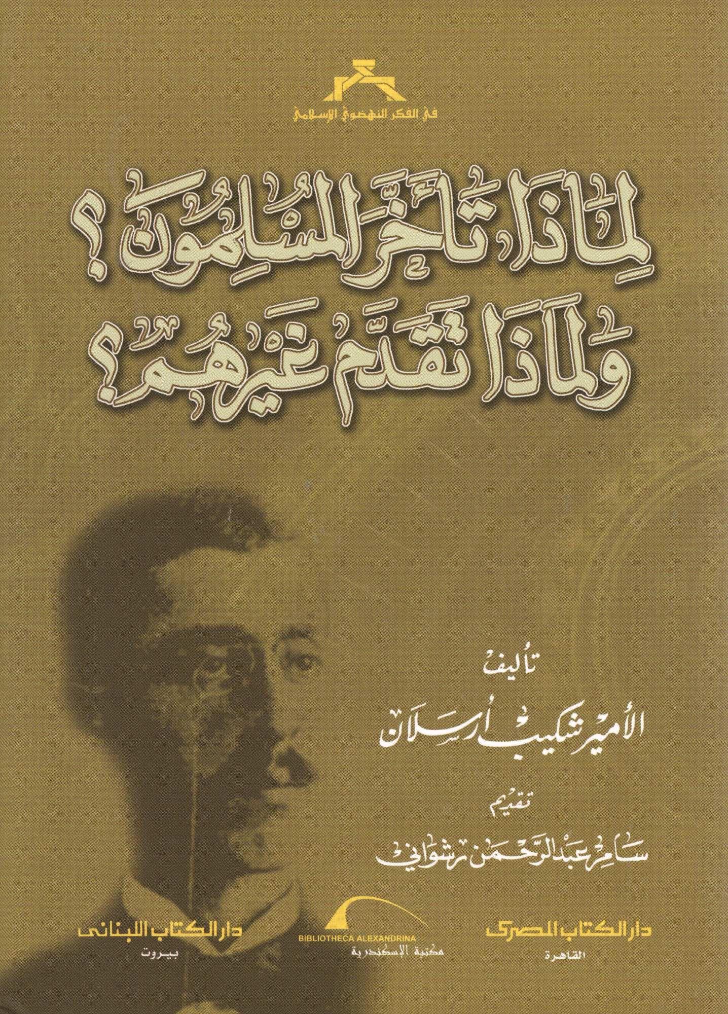 تحميل كتاب لماذا تأخر المسلمون ولماذا تقدم غيرهم Pdf شكيب أرسلان Pdf Books Reading Book Club Books Arabic Books