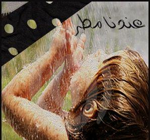 منشورات كلام جميل عبارات دينيه عند نزول المطر Blog Posts