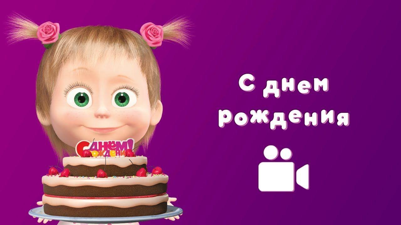 Картинки с песенкой с днем рождения