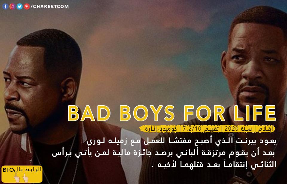 مشاهدة فيلم Bad Boys For Life 2020 مترجم اونلاين Bad Boys Film Movie Life