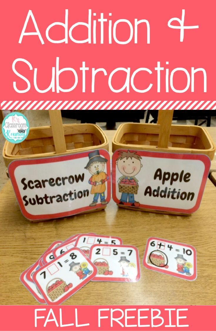 Do your students struggle with basic addition and subtraction? This ...