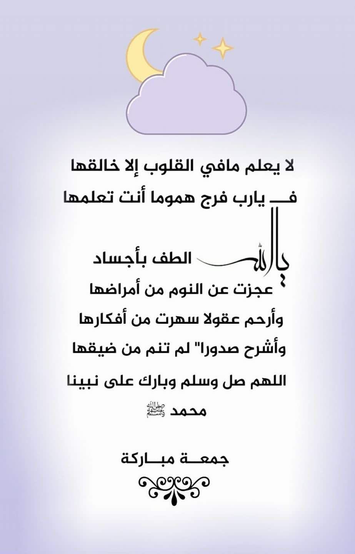 لا يعلم مافي القلوب إلا خالقها فـــ يارب فرج هموما أنت تعلمها اللهم الطف بأجساد عجزت عن النوم من أمراضها وأرحم عقول Quran Quotes Love Quran Quotes Words