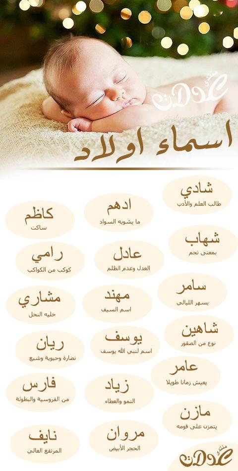 اسماء اولاد من القرآن 2019 واسماء جديدة جدا ونادرة مع معانيها اجمل اسماء الذكور Muslim Baby Boy Names Arabic Baby Girl Names Arabic Baby Names