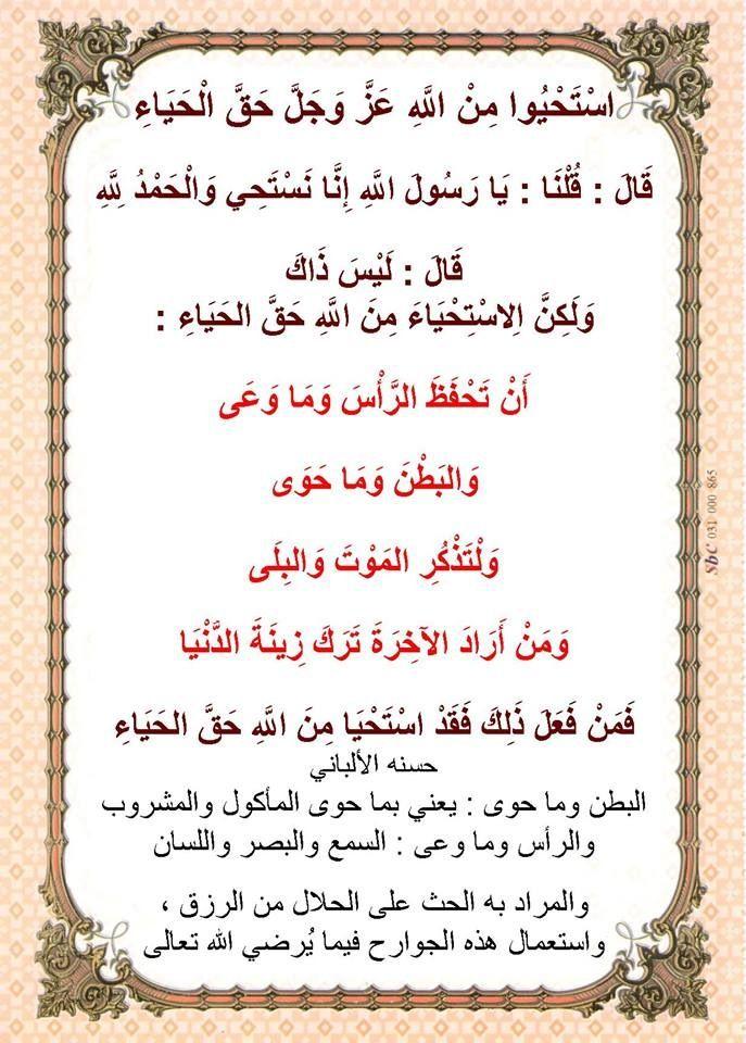 Pin By Magda Abdelhady On من اقوال الرسول صلي الله عليه وسلم وسنن منسية وأحاديث قدسية Islamic Teachings Blog Posts Blog