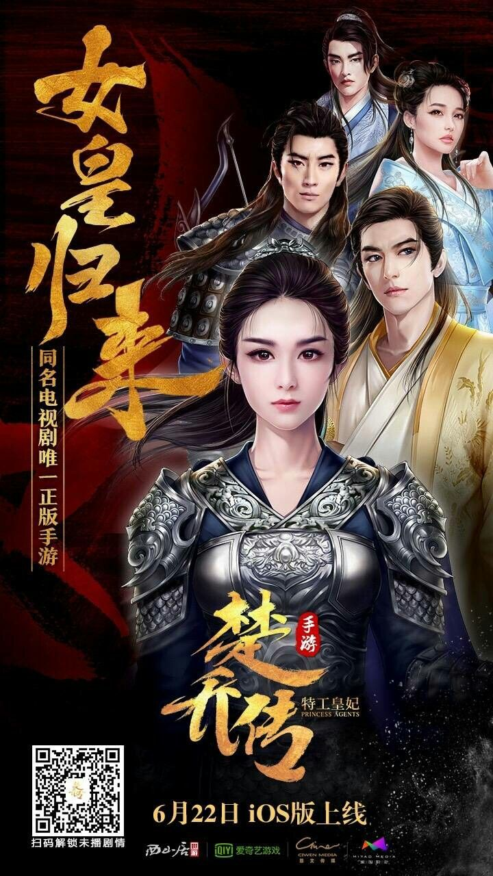 Princess agent fanart Princess agents, Chinese films