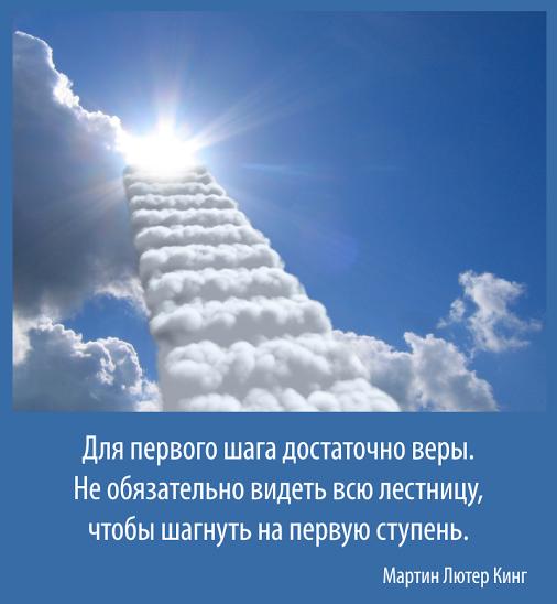 Не бойтесь делать первый шаг!