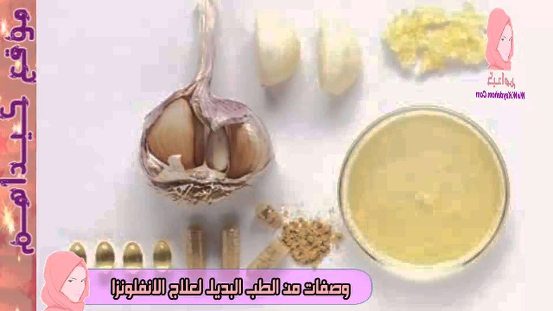 علاج قوي وطبييعي لالتهاب الحلق والزكام والانفلونزا Hd Food Vegetables