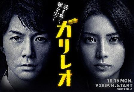 Galileo Dramawiki Jdrama Tv Series Japanese Drama Drama