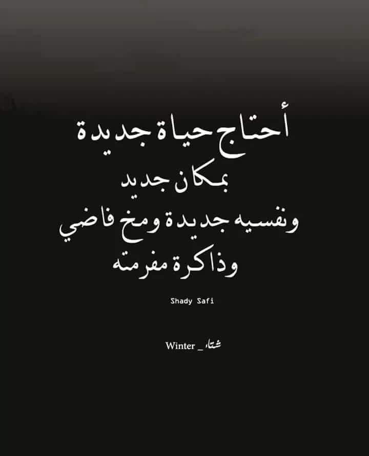 اه والله نفسي في كدا اوي Quotes Beautiful Words Words