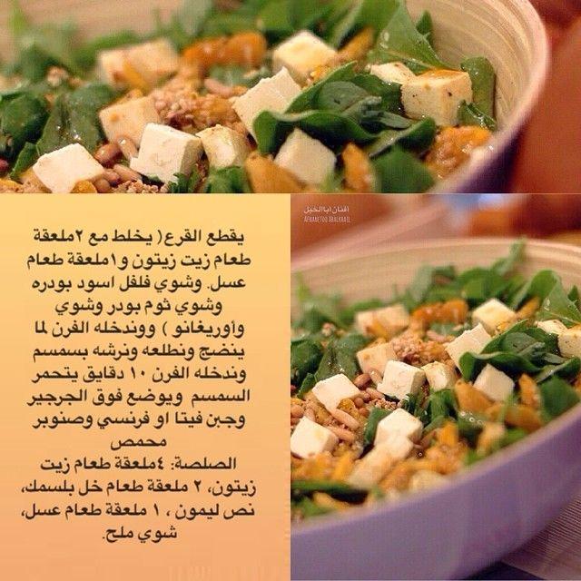 سلطة القرع Food Dishes Food Receipes Recipes