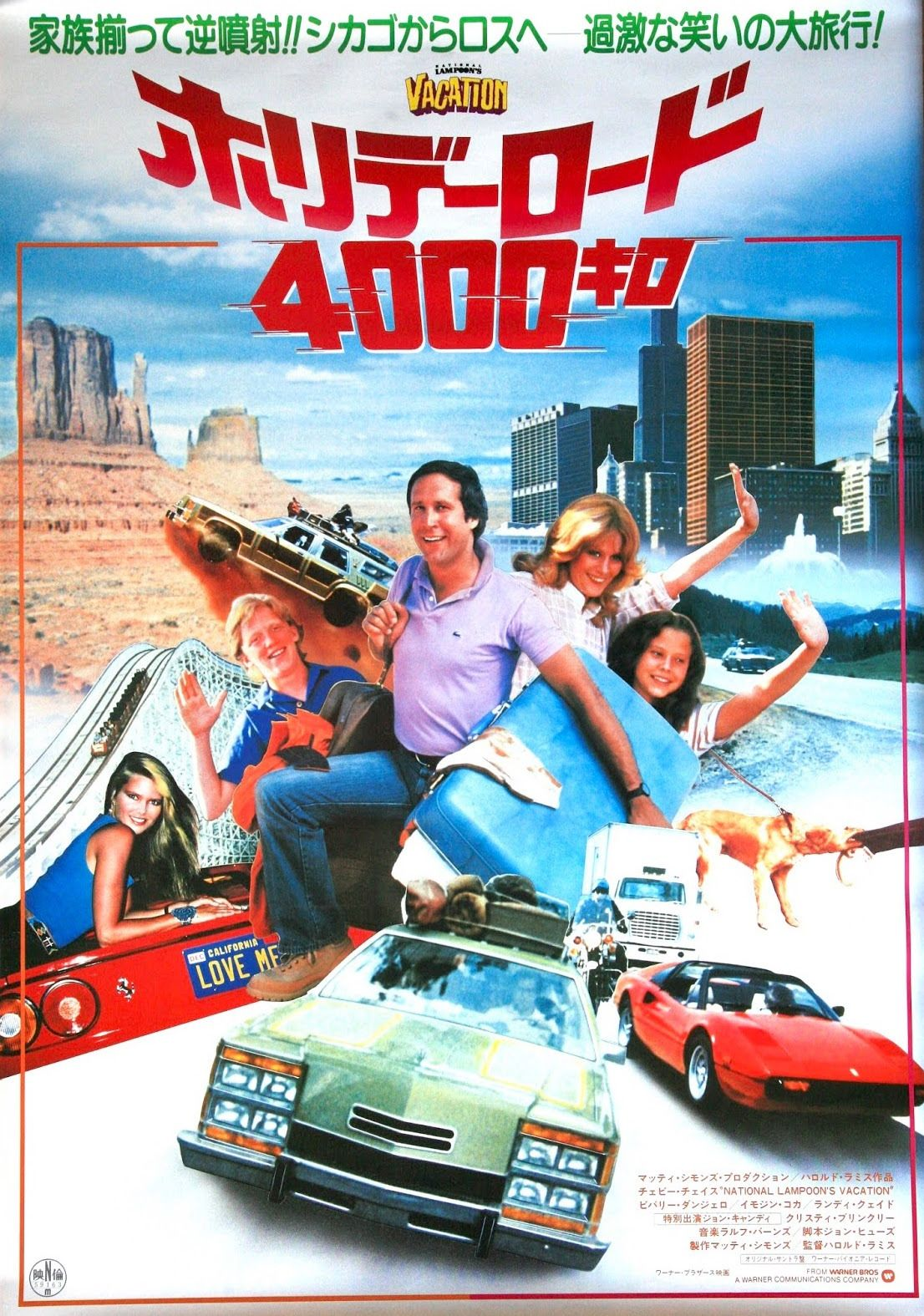 NATIONAL LAMPOON'S VACATION (1983) | Japanese poster ...