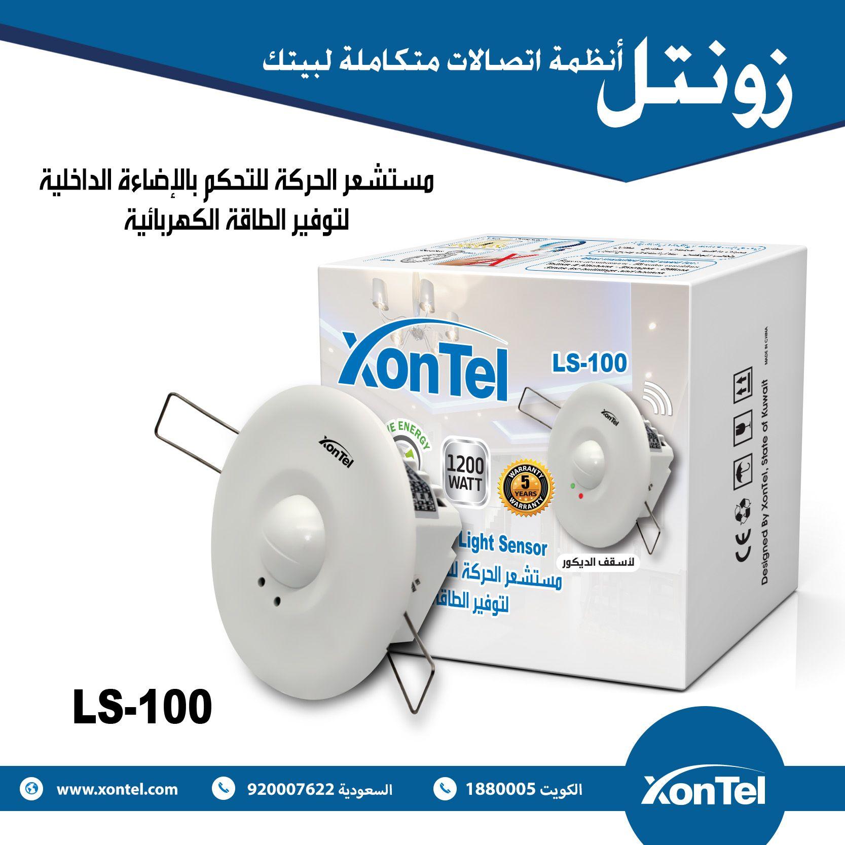 زونتل تسعي دائما لتوفير كل ماهو جديد ومتطور لصالحك اليك الان جهاز زونتل مستشعر الحركة للتحكم بالاضاءة للاستخدام داخل منزلك أو ش Light Sensor Watt Light Light