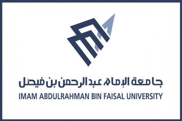 جامعة الإمام عبد الرحمن بن فيصل تفتح طلب الالتحاق للفصل الدراسي الثاني غدا صحيفة وطني الحبيب الإلكترونية Tech Company Logos Company Logo University
