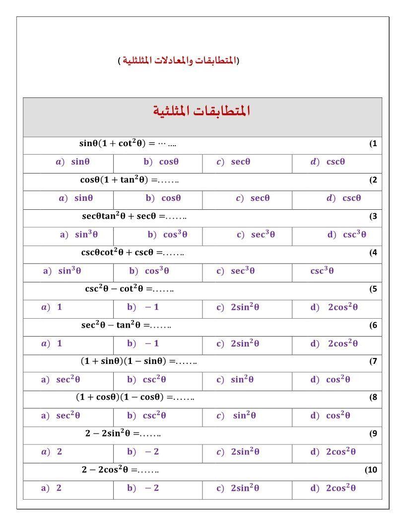 الرياضيات المتكاملة أوراق عمل المتطابقات والمعدلات المثلثية للصف العاشر Sins Equation