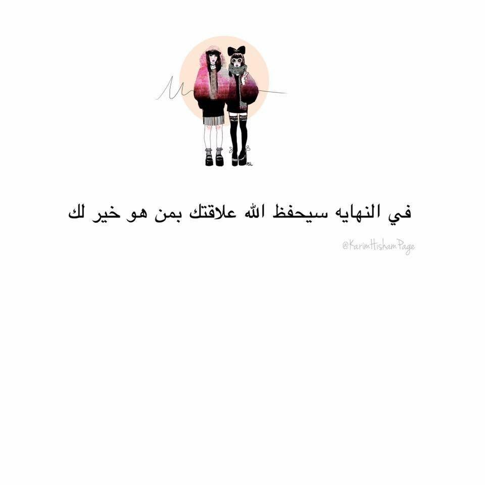 سيحفظ الله علاقتك بمن هو خير لك Arabic Words Words Love