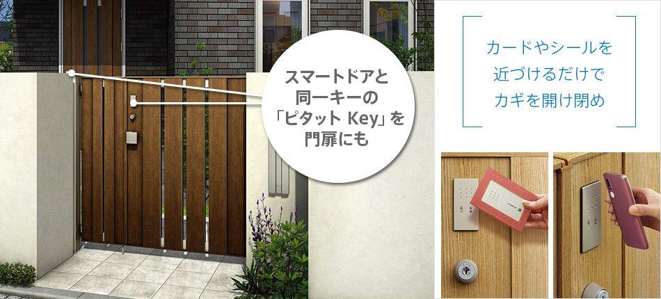 電気錠付門扉 画像あり 電気 シンプルモダン 付