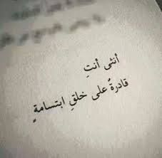 انثى انت قادره على خلق ابتسامه Arabic Quotes Arabic Writer Tattoo Quotes
