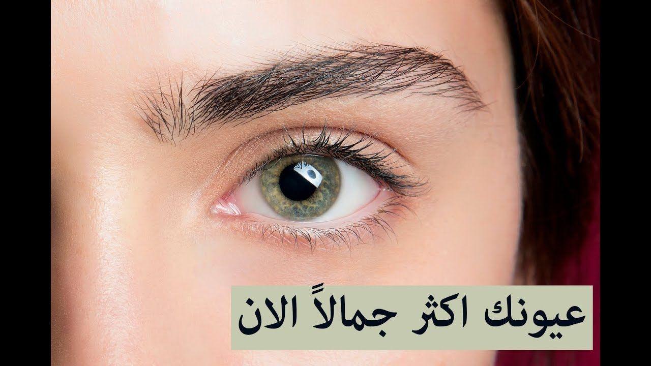 اضيفي جمال طبيعي لعيونك واجعليها براقه واسعة وصفات لارينا Beauty Hacks Beauty