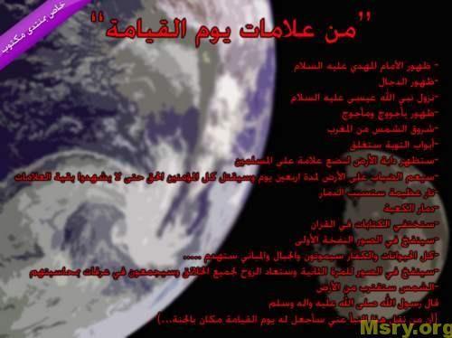 ما لا تعرفه عن علامات يوم القيامة الصغرى والكبرى بالتفصيل موقع مصري Movie Posters Movies Poster