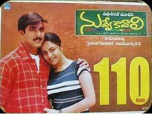Nuvve Kavali Telugu Movies Movies Telugu