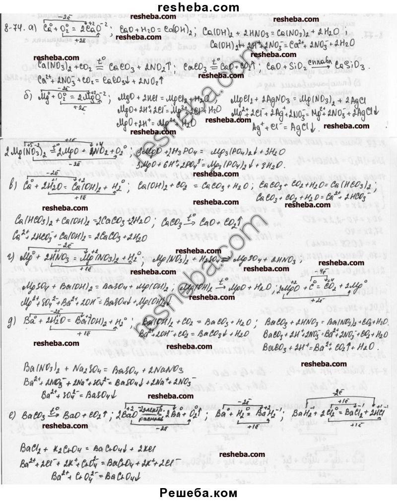 Гдз по химии по учебнику минченкова зазнобина и смирнова