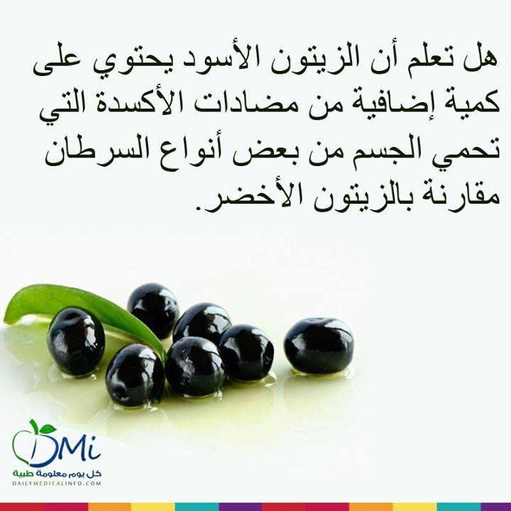 هل تعلم أن الزيتون الأسود أقوى فى محاربة السرطان مقارنة بالزيتون الأخضر Health Repin Medicine Medical Pint Olive Oil Benefits Health Info Natural Medicine