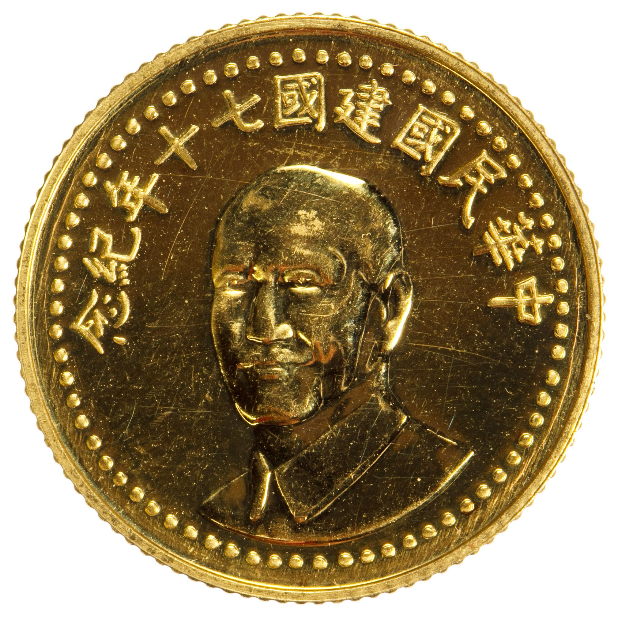 Lot 40: China: 1981 500 Yuan Gold Proof / F D C  Issue