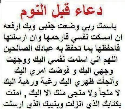 دعاء قبل النوم Islamic Love Quotes Quran Quotes Love Islamic Phrases